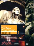 修護藝術大觀 The art of preserving art