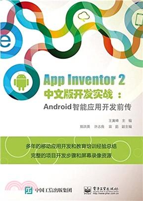 App Inventor 2 中文版開發實戰:Android智慧應用開發前傳(簡體書)