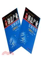 中國創意產業發展報告:2011上冊
