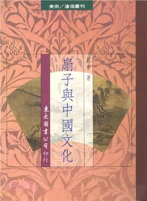 扇子與中國文化(精)