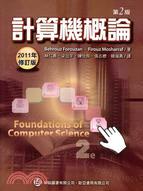 計算機概論(第二版)